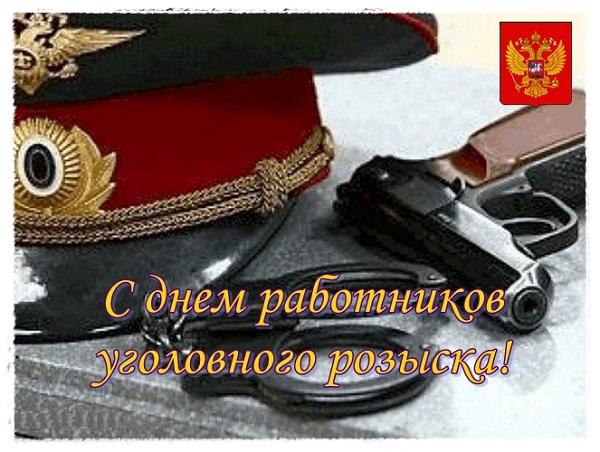 Поздравления оперативникам