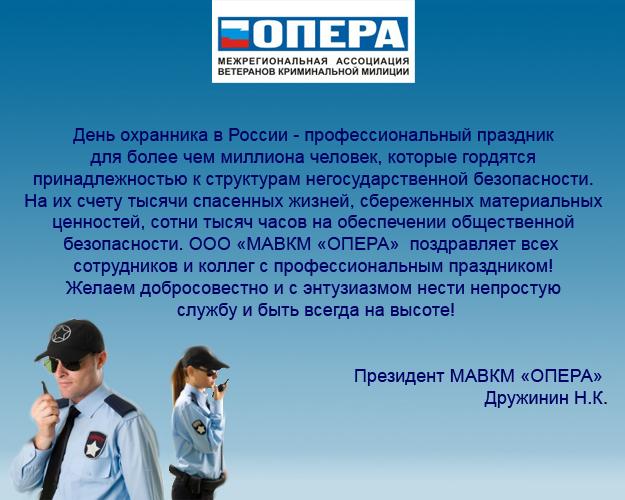 Поздравления с днем работников охраны